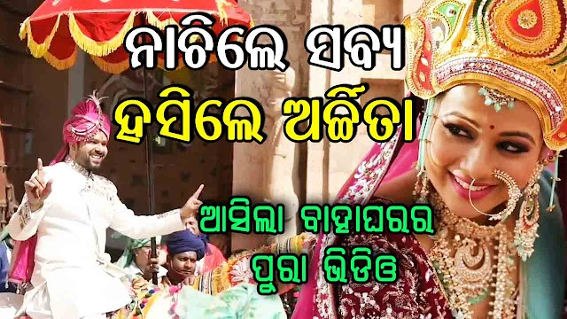 Sabyasachi Mishra, Archita Sahu Marriage Video, Pre-Wedding, Haldi Ring Ceremony Photos here