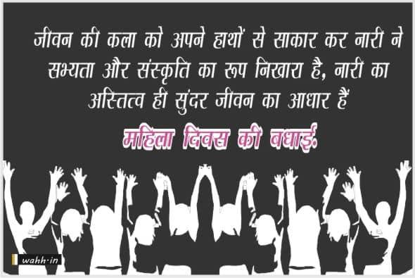 International Women's Day  Status Hindi  For Whatsapp