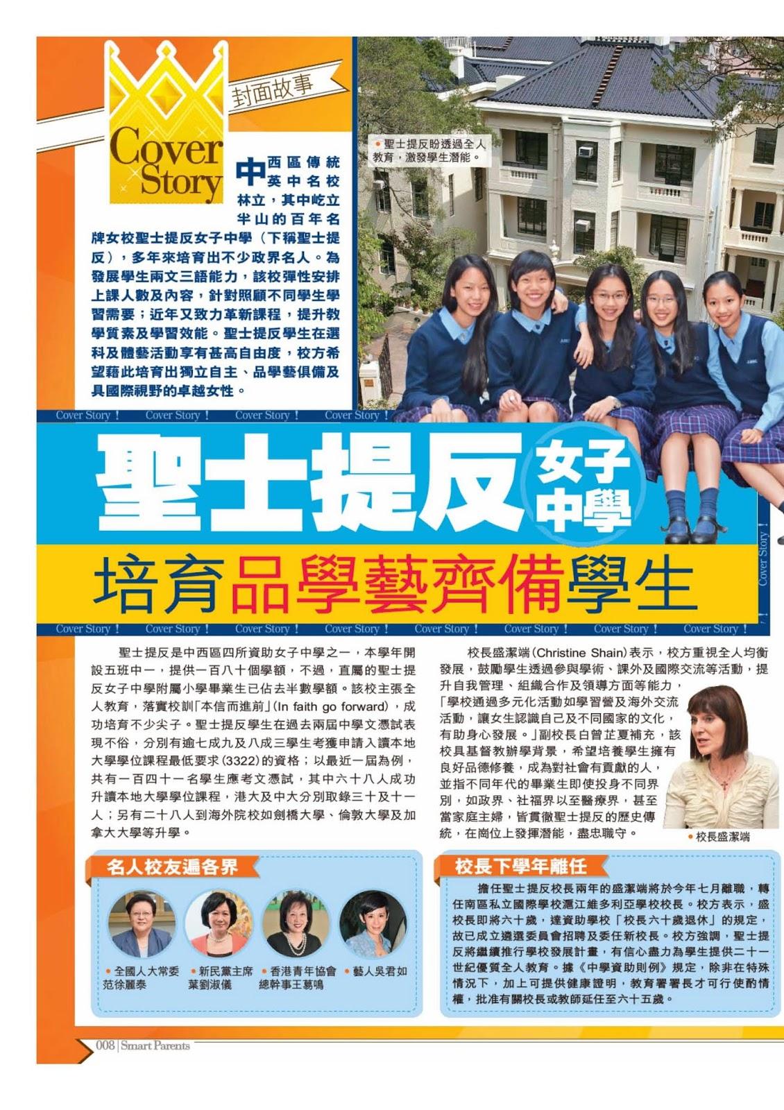 Happy reading blog 閱。悅。樂: 聖士提反女子中學