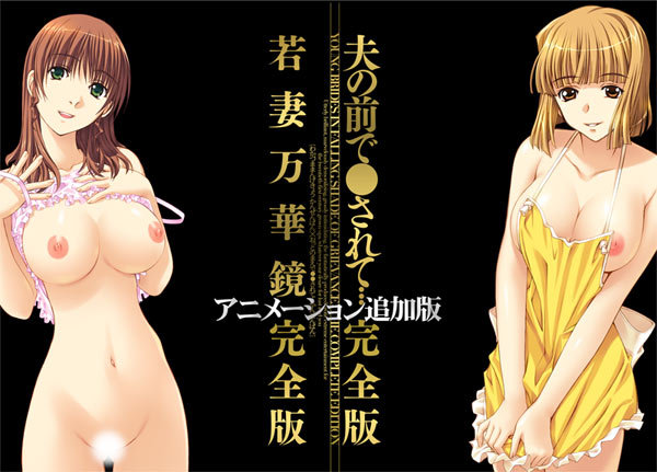 [Raw][2009][Elf] Wakazuma Mangekyou Complete Edition with Animation + Otto no Mae de *sarete… Complete Edition with Animation [18+]