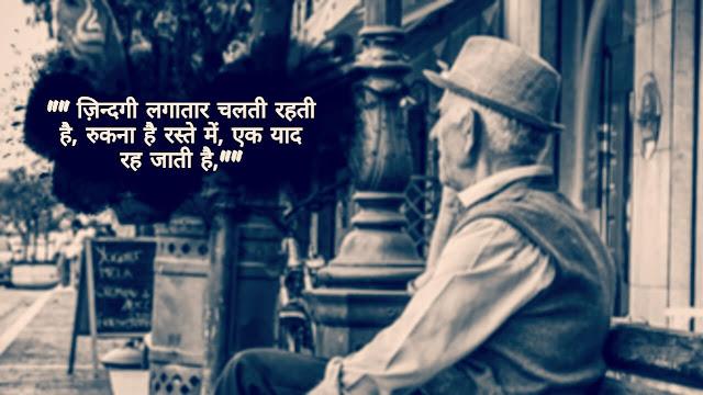 My Life Shayari