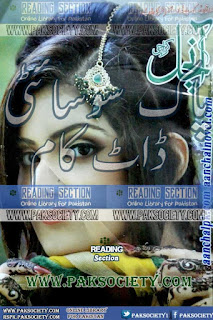 Aanchal Digest Januarry 2016 Online Reading