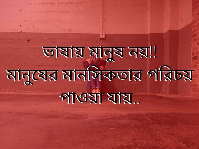 bangla koster sms pic