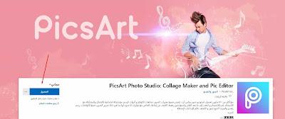 تحميل PicsArt للكميوتر