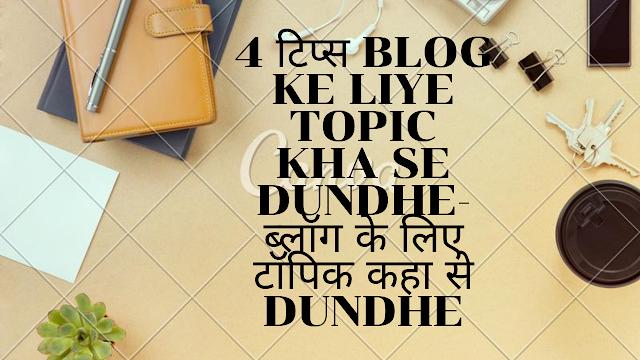 4 टिप्स Blog ke liye topic kha se dundhe-ब्लॉग के लिए टॉपिक कहा से dundhe