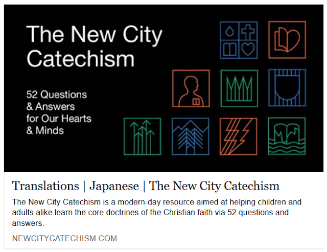 http://newcitycatechism.com/translations/japanese.html
