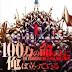 100-man no Inochi no Ue ni Ore wa Tatte Iru  07/?? (HD)(MEGA)(MEDIAFIRE)