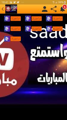 تحميل تطبيق SAADA TV لمشاهدة القنوات المشفرة العربية و العالمية 2020