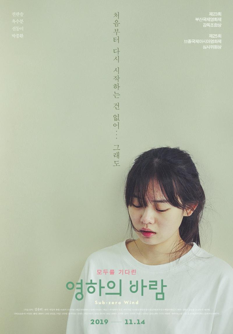 Sinopsis Sub-zero Wind / Yeonghaui Baram (2018) - Film Korea