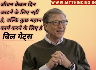 Bill gates quotes in hindi, bill gates thoughts
