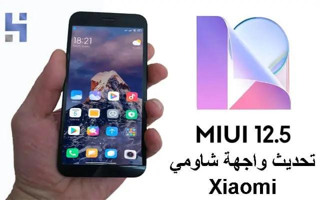 اهم مميزات تحديث Miui 12.5  واجهة شاومي والاجهزة الداعمة لها,واجهة شاومي الجديدة,مميزات تحديث واجهة شاومي Miui 12.53,تحديث Miui 12.5,
