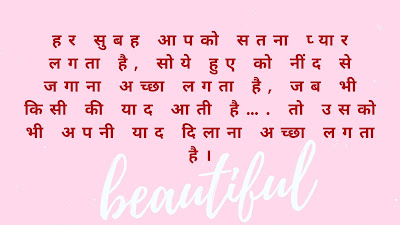 [Download] Good Morning Images With Quotes In Hindi