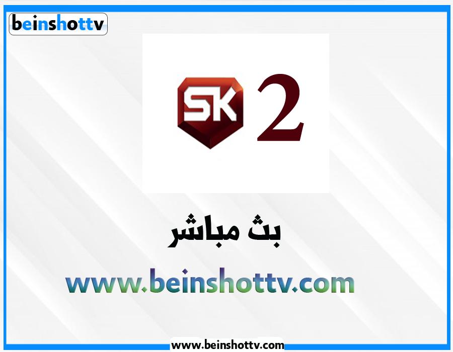 مشاهدة قناة سبورت 2 كليب الكرواتية بث مباشر  sport klub 2