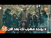 مسلسل قيامة عثمان 56 osman مسلسل المؤسس عثمان الحلقة 56 السادسة والخامسون مترجمة