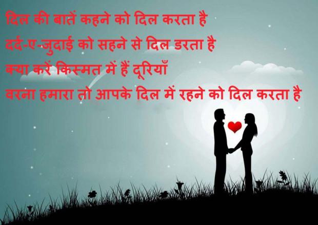 Love Wallpaper Ladka Ladki : 2018 ! latest love sms hindi shayari photos free download ...