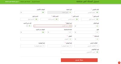 صفحة إدخال البيانات في موقع وزارة التضامن الإجتماعي