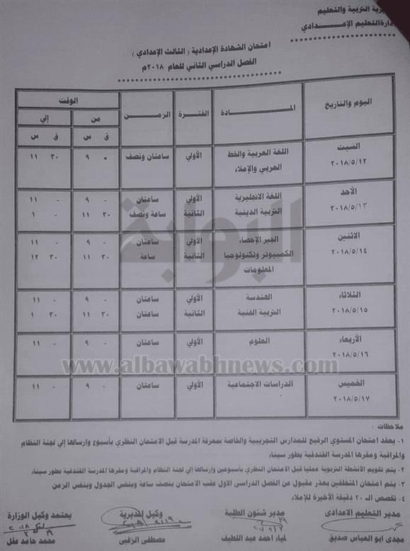 جدول امتحانات الصف الثالث الاعدادي 2018 الترم الثاني محافظة جنوب سيناء