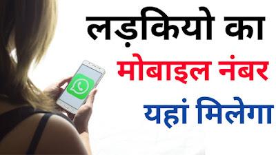 लड़की का मोबाइल नंबर कैसे पता करे - किसी भी देश का लड़की का नंबर पता करें in hindi