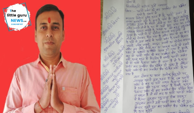सामाजिक कार्यकर्ता ने डीएम को लिखा पत्र, प्रखंड को बाढ़ प्रभावित क्षेत्र घोषित करने की की मांग