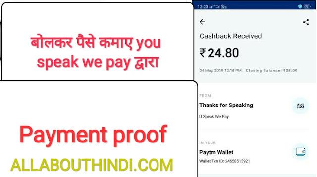 U Speak We Pay app से पैसे कैसे कमाएं ?