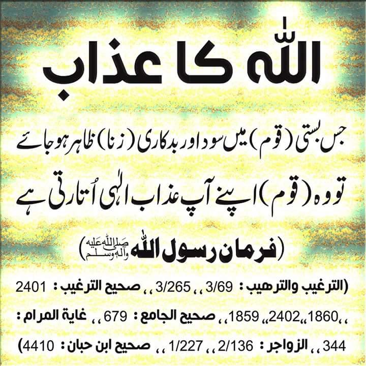Hadees About Allah Ka Azab In Urdu