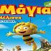 Μάγια η Μέλισσα: Η Ταινία - Maya the Bee Movie