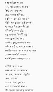 Cholo ure jai song lyrics by Prithibi from movie Kishore Kumar Junior