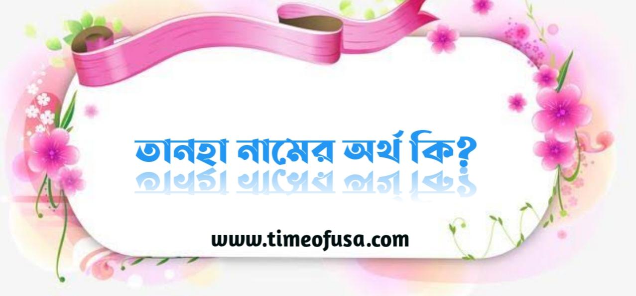 তানহা নামের ইসলামিক অর্থ, শিশুদের সুন্দর ইসলামিক নাম, Tanha নামের অর্থ, তানহা নামের আরবি অর্থ কি, তানহা নামের বাংলা অর্থ, তানহা নামের আরবি অর্থ, তানহা নামের অর্থ কি, Tanha name meaning in Bengali, Tanha namer ortho ki, Tanha namer ortho