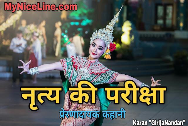 नृत्य पर प्रेरणादायक लघु कहानी: राजा और नृत्य कला की परीक्षा| नृत्यांगना, नर्तकी के प्रयास, कोशिश की कहानी| Best dance story in Hindi. Top Dancer story in hindi