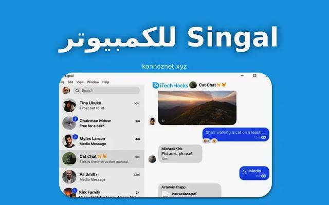 تطبيق Signal Private Messenger على الكمبيوتر