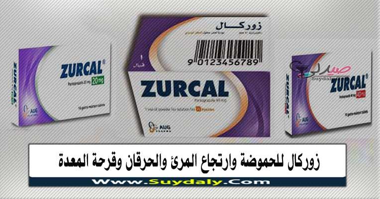 زوركال Zurcal للحموضة وارتجاع المرئ والحرقان وقرحة المعدة الجرعة والبدائل والسعر في 2020