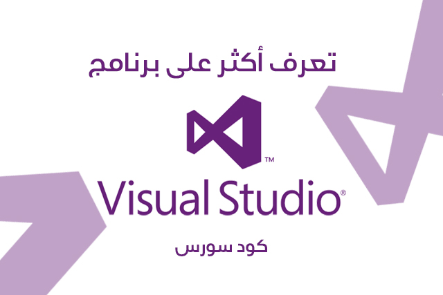 برنامج visual Studio فيجوال ستوديو