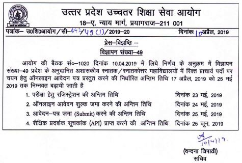 image : UP HESC Principal Recruitment 2019 Advt. 49 Online Application Dates @ TeachMatters