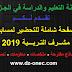 صفحة التحضير لمسابقة مشرف التربية 2019