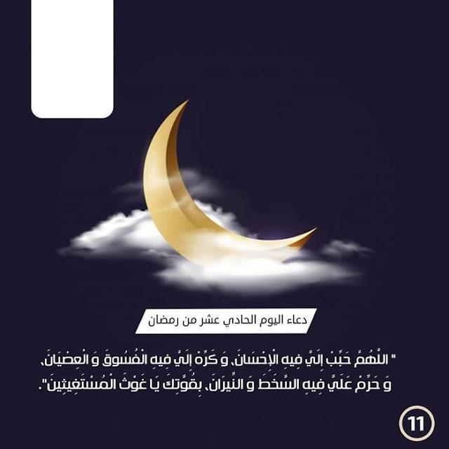 دعاء يوم 11 رمضان، دعاء اليوم الحادي عشر من شهر رمضان 1441هـ/2020م