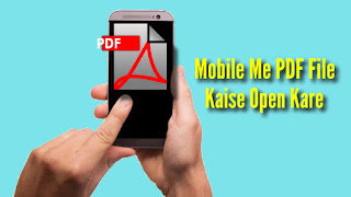 Mobile Me PDF File Kaise Open Kare