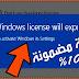 حل مشكلة your windows license will expire soon windows 10 مشكلة ستنتهي صلاحية ترخيص ويندوز 10