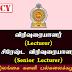 விரிவுரையாளர் (Lecturer), சிரேஷ்ட விரிவுரையாளர் (Senior Lecturer) - இலங்கை களனி பல்கலைக்கழகம்