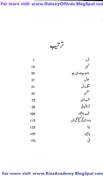 Aik Mohabbat Sau Afsanay / ایک محبت سو افسافے by Ashfaq Ahmed