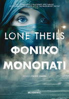 https://www.culture21century.gr/2019/10/foniko-monopati-ths-lone-theils-book-review.html