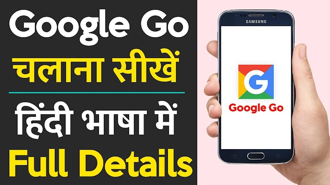 How To Use Google Go App In Hindi | Google Go Features |