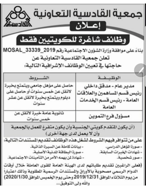 جمعية القادسية التعاونية تعلن توظيف للكويتين فقط لحتى تاريخ 30/1/2020