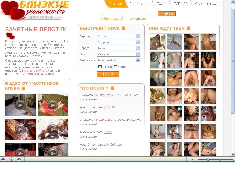 секс выбрать сайт знакомств для