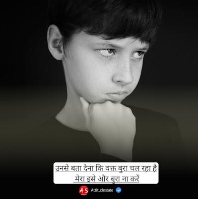 Image of Mood off shayari in English