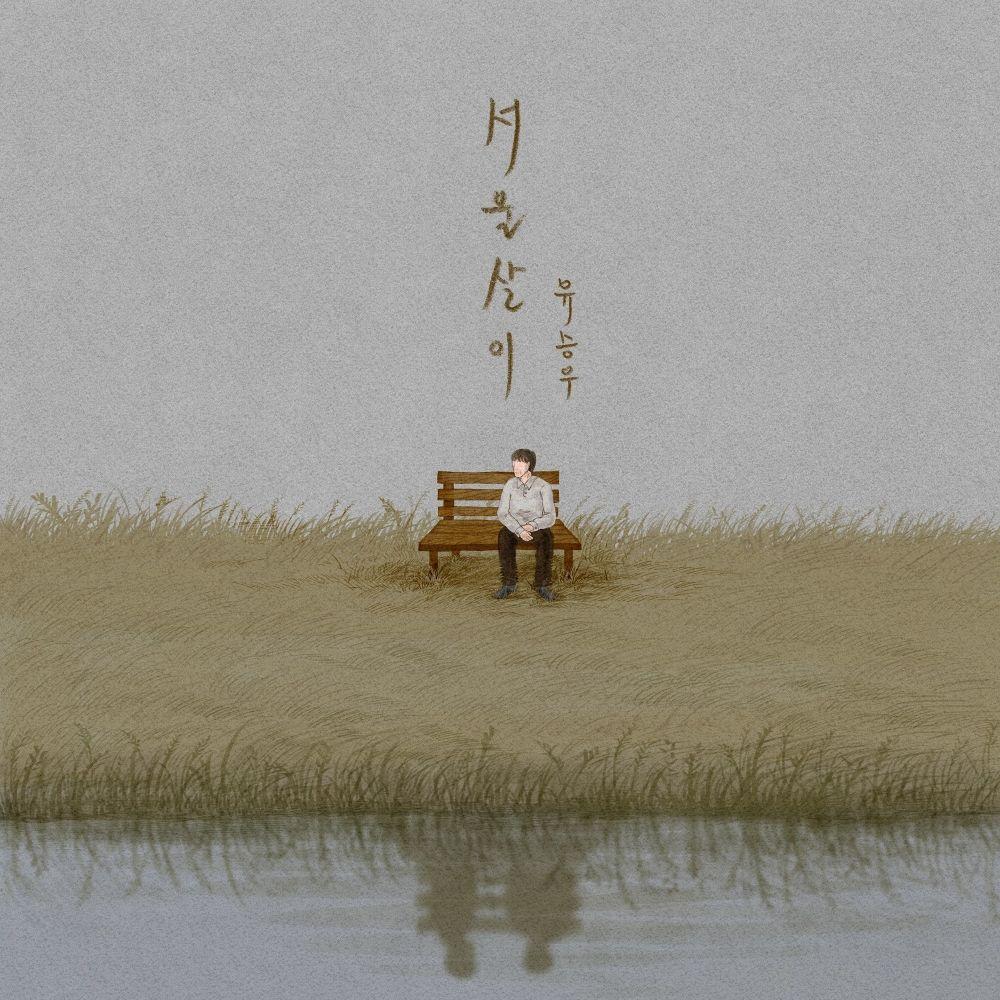 YU SEUNGWOO  – The Road You Take – Single