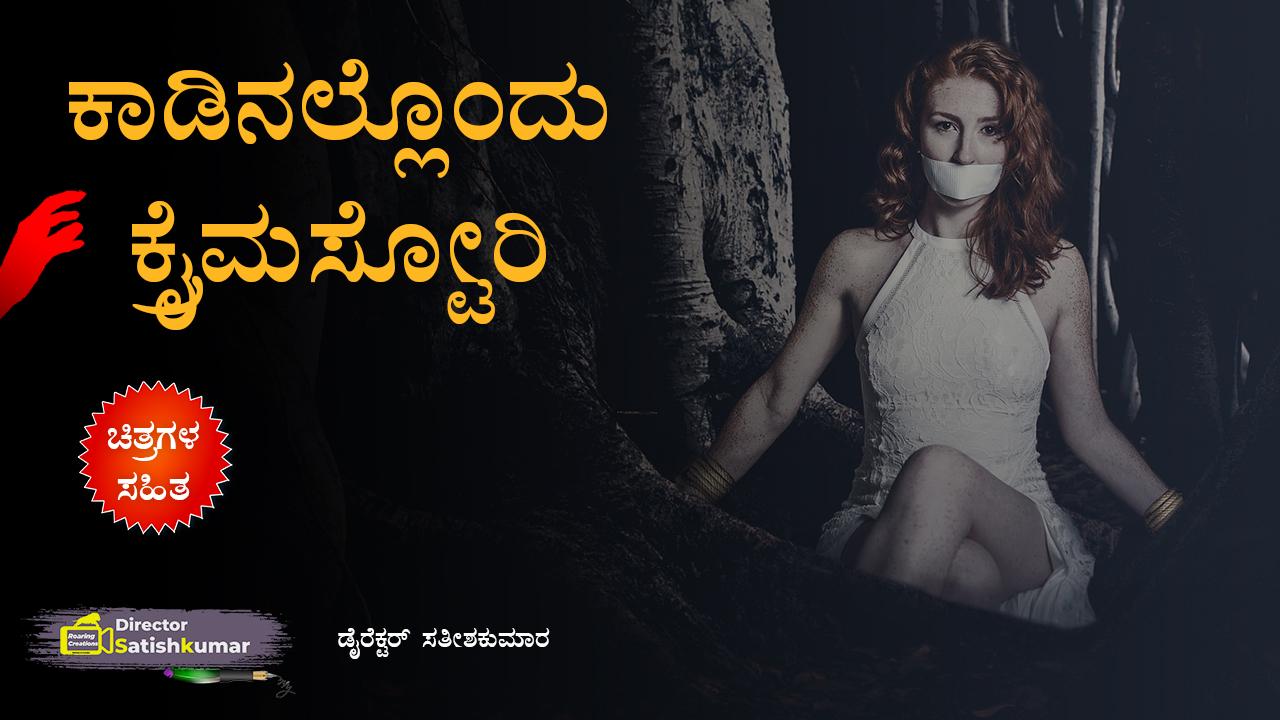 ಕಾಡಿನಲ್ಲೊಂದು ಕ್ರೈಮಸ್ಟೋರಿ - Crime Love Story in Kannada - ಕನ್ನಡ ಕಥೆ ಪುಸ್ತಕಗಳು - Kannada Story Books -  E Books Kannada - Kannada Books