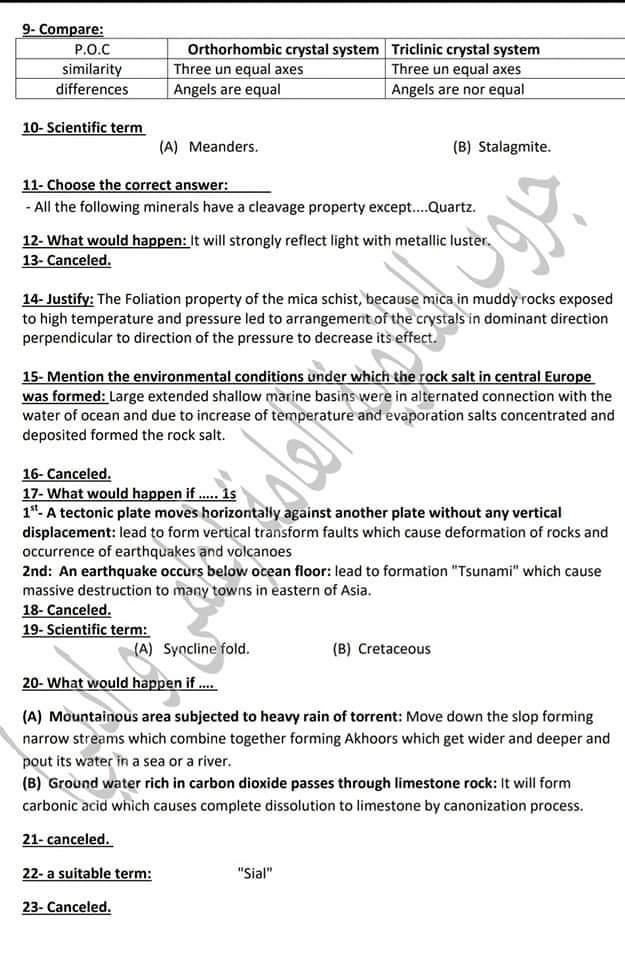 اجابات امتحان الوزارة الاول جيولوجيا لغات للصف الثالث الثانوى2020- موقع مدرستى