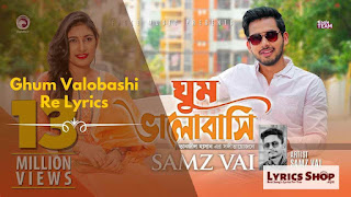 [ Full Lyrics ] Ghum Valobashi Re (ঘুম ভালোবাসি রে) Lyrics | LyricsShop