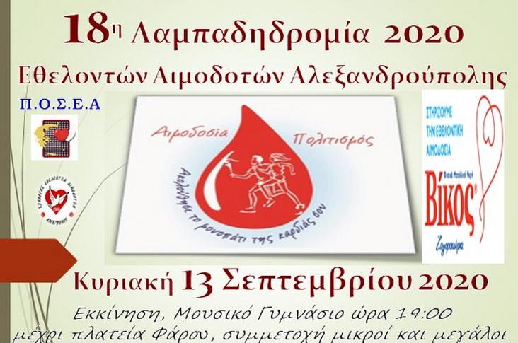 Η 18η Πανελλήνια Λαμπαδηδρομία Εθελοντών Αιμοδοτών στην Αλεξανδρούπολη
