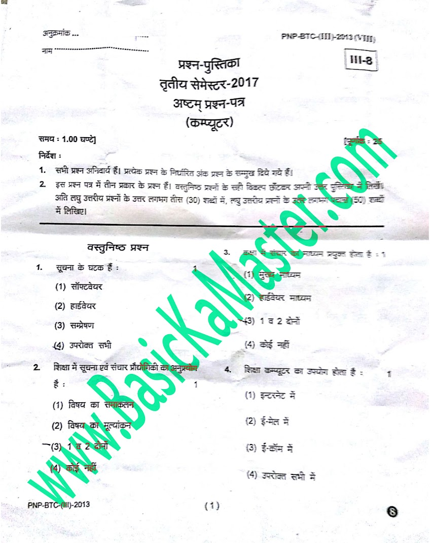 BTC 3rd Semester Exam Paper - कम्प्यूटर